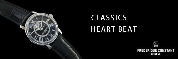クラシック ハートビート