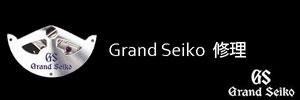 グランドセイコー 修理