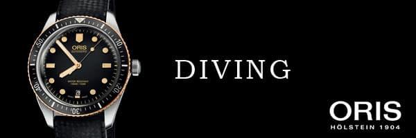オリス ダイビング